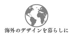 海外のデザインを暮らしに MHのコンセプト