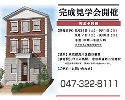 【MH東京ベイ】8/31(土) 9/1(日) 9/7(土) 9/8(日) NYスタイル OPEN HOUSE開催!(ご予約制)