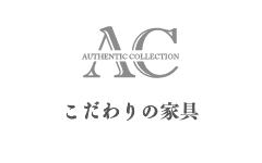 こだわりの家具を… Authentic Collection