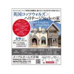 【MH茨城】3月9日(土)『コッツウォルズ×ヘリテージHOUSE Styleの家』のOPEN HOUSEを茨城県つくば市で開催!