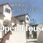 【MH神戸】10月27日(日)神戸市北区でOPEN HOUSE 開催!