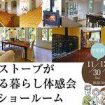 【MH山梨】11/30(土)- 12/1(日) 薪ストーブがある暮らし体感会 開催!(ご予約制)