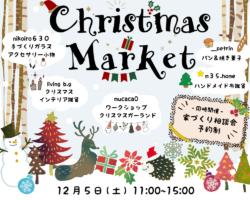 【MH茨城】12/5(土) 『クリスマスマーケット×家づくり相談会』開催!