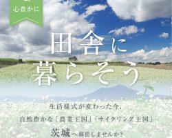 【MH茨城】 生活様式が変わった今、自然豊かな茨城県で心豊かな暮らしをはじめませんか?