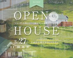 3/27 【MH茨城】 『和モダン×北欧Styleの家』の完成見学会を開催いたします!