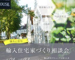 4/24~5/31【MH茨城】 『輸入住宅 家づくり相談会』を開催いたします!