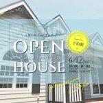 【MH茨城】 『アーリーアメリカンStyleの家』の完成見学会を開催いたします