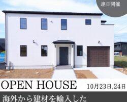MAPLE HOMES 東京ベイのフリースタイル輸入住宅の完成見学会 千葉県八千代市